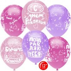 Воздушный шар С Днем Рождения! (сердца и птички) ассорти для девочки пастель (30 см)