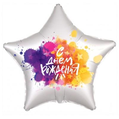 Фольгированный воздушный шар-звезда С Днем Рождения! (краски) белый жемчужный сатин (53 см)