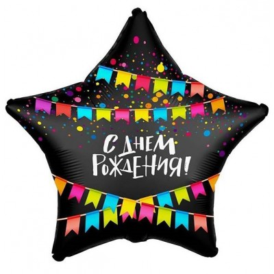 Фольгированный воздушный шар-звезда С Днем Рождения! (флажки) черный сатин (53 см)