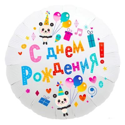 Фольгированный воздушный шар-круг С Днем Рождения! (панды) белый (46 см)