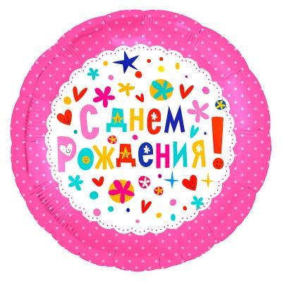 Фольгированный воздушный шар-круг С Днем Рождения! (улыбки) розовый (46 см)