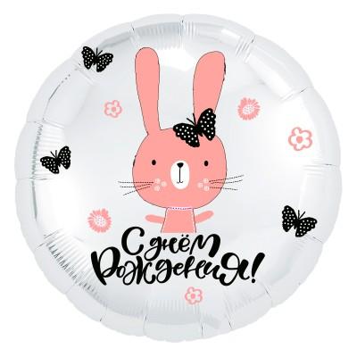 Фольгированный воздушный шар-круг С Днем Рождения! (зайка) белый (46 см)