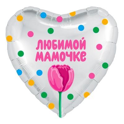 Фольгированный воздушный шар-сердце Любимой мамочке (тюльпан) белый жемчужный (48 см)