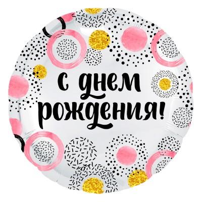 Фольгированный воздушный шар-круг С Днем Рождения! (круги) белый жемчужный (46 см)