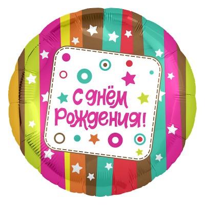 Фольгированный воздушный шар-круг С Днем Рождения! (разноцветные полосы) (46 см)