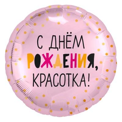 Фольгированный воздушный шар-круг С Днем Рождения Красотка! светло-розовый (46 см)