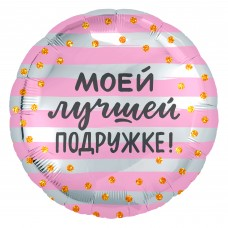 Фольгированный воздушный шар-круг Моей Лучшей Подружке! (золотое конфетти) розовый-серебро (46 см)