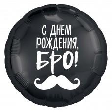 Фольгированный воздушный шар-круг С Днем Рождения Бро! (усы) черный (46 см)