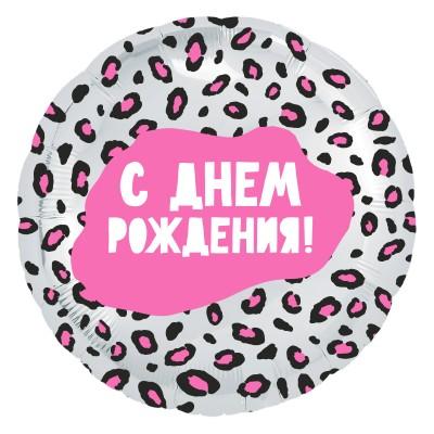Фольгированный воздушный шар-круг С Днем Рождения! окрас леопарда (46 см)