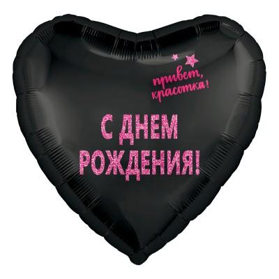 Фольгированный воздушный шар-сердце С Днем Рождения Красотка! черный (48 см)