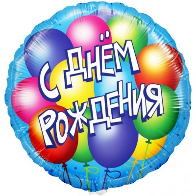 Фольгированный воздушный шар-круг С Днем Рождения! (воздушные шары) голубой (46 см)
