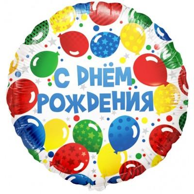 Фольгированный воздушный шар-круг С Днем Рождения! (разноцветные шары) на русском языке (46 см)