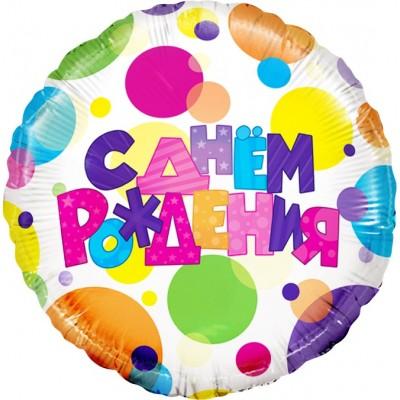 Фольгированный воздушный шар-круг С Днем Рождения (разноцветные точки) (46 см)