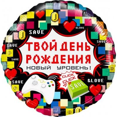 Фольгированный воздушный шар-круг Твой День Рождения пиксели (46 см)