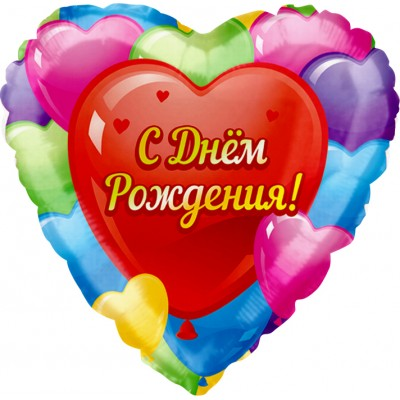 Фольгированный воздушный шар-сердце С Днем рождения (разноцветные сердца) на русском языке (46 см)