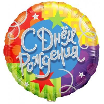 Фольгированный воздушный шар-круг С Днем рождения (звезды и ленты) на русском языке (46 см)