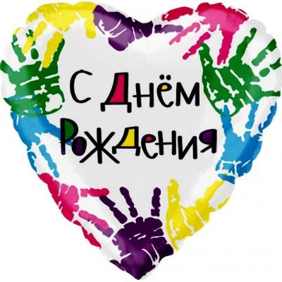 Фольгированный воздушный шар-сердце С Днем рождения (разноцветные ручки) на русском языке (46 см)