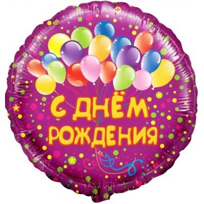 Фольгированный воздушный шар-круг С Днем рождения (шарики) на русском языке фиолетовый (46 см)