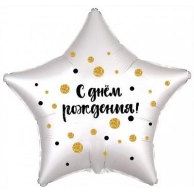 Фольгированный воздушный шар-звезда С Днем Рождения! (конфетти) белый жемчужный сатин (53 см)
