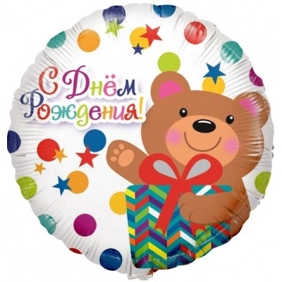 Фольгированный воздушный шар-круг С Днем рождения (мишка с подарком и конфетти) белый (46 см)
