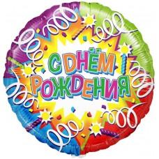 Фольгированный воздушный шар-круг С Днем Рождения (свечи и ленты) (46 см)