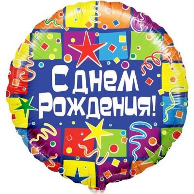 Фольгированный воздушный шар-круг С Днем рождения (квадраты) на русском языке (46 см)