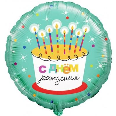 Фольгированный воздушный шар-круг С Днем Рождения! (торт со свечками) на русском языке (46 см)