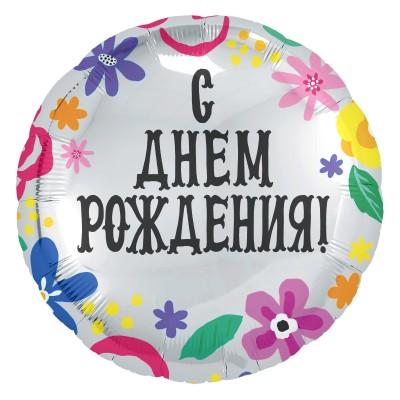 Фольгированный воздушный шар-круг С Днем Рождения! (цветочный принт) серебро (46 см)