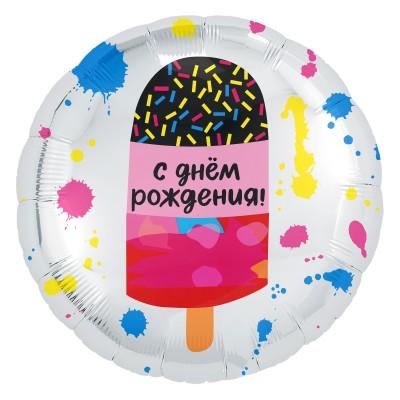 """Фольгированный воздушный шар-круг С Днем Рождения! (мороженое """"эскимо"""") серебро (46 см)"""