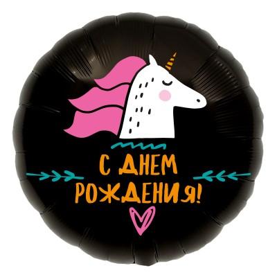 Фольгированный воздушный шар-круг С Днем Рождения! (единорог) черный (46 см)