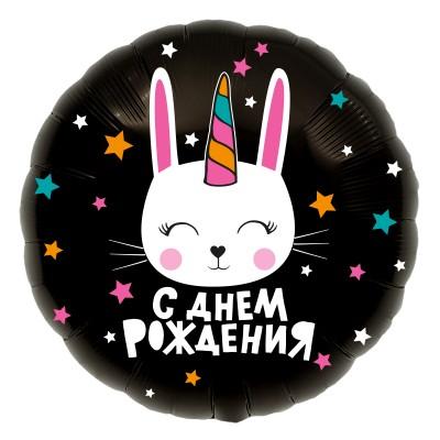Фольгированный воздушный шар-круг С Днем Рождения (зайка-единорог) черный (46 см)
