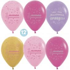 Воздушный шар Маленькая принцесса ассорти пастель (30 см)