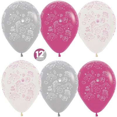 Воздушный шар Сказка для принцессы (единороги) ассорти пастель (30 см)