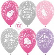 Воздушный шар Самая Красивая Дочка! ассорти пастель (30 см)