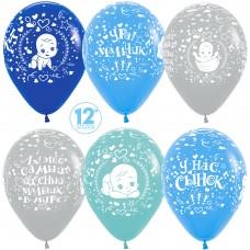 Воздушный шар Самый Чудесный Сыночек! ассорти пастель (30 см)