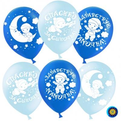 Воздушный шар Спасибо за сына! голубой-синий пастель (30 см)