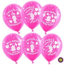 Воздушный шар Любимая доченька фуше светлый пастель (30 см)