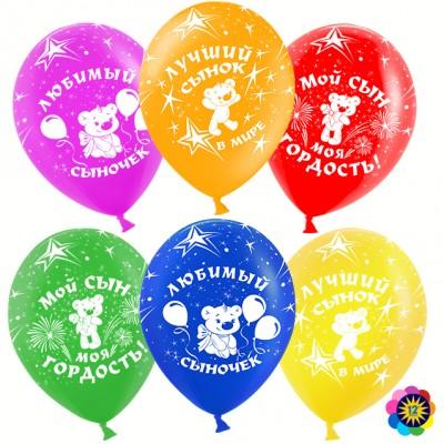 Воздушный шар Любимый сыночек ассорти пастель (30 см)