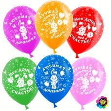 Воздушный шар Любимая доченька ассорти пастель (30 см)