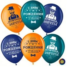 Воздушный шар Мистер Хипстер С Днем Рождения! ассорти пастель (30 см)