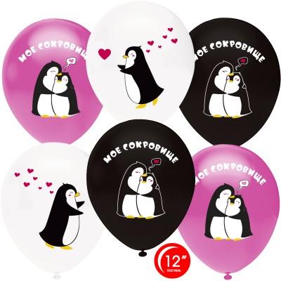 Воздушный шар Влюбленные пингвины ассорти пастель (30 см)