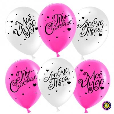 Воздушный шар Люблю Тебя Ты Счастье! белый-фуше пастель (30 см)