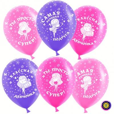 Воздушный шар Самая лучшая подруга ассорти пастель (30 см)