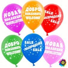 Воздушный шар Для привлечения покупателей! ассорти лайт пастель (30 см)
