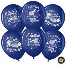 Воздушный шар Любовь на карантине темно-синий пастель (30 см)
