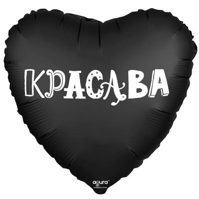 """Фольгированный воздушный шар-сердце """"Красава"""" черный (48 см)"""