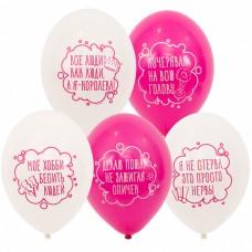 Воздушный шар Я не стерва розовый и белый пастель (36 см)