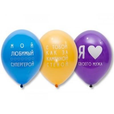 Воздушный шар Любимый муж ассорти пастель (36 см)