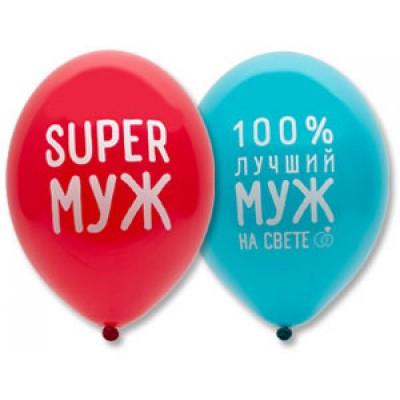 Воздушный шар Любимый муж красный и голубой пастель (36 см)