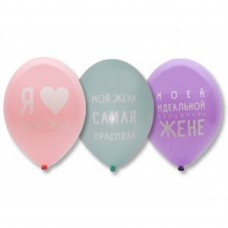 Воздушный шар Любимая жена ассорти пастель (36 см)